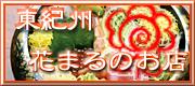 東紀州花まるのお店紹介