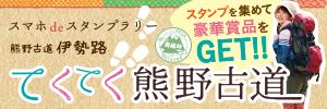 熊野古道伊勢路スマホdeスタンプラリー「てくてく熊野古道」