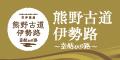 熊野古道伊勢路~幸結びの路~東紀州地域振興公社HP