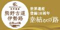 熊野古道伊勢路世界遺産登録10周年記念ホームページへ