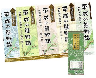 平成の熊野詣イラストマップと手帳