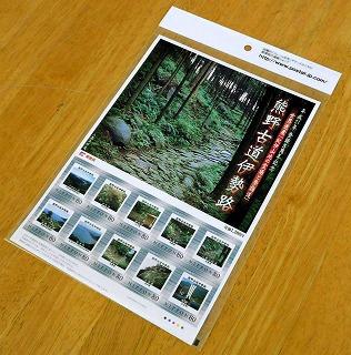 熊野古道伊勢路フレーム切手