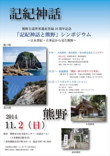記紀神話と熊野シンポジウム