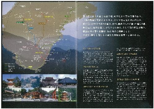 熊野古道パンフレット